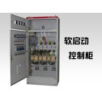 软启动控制柜 南京康卓科技