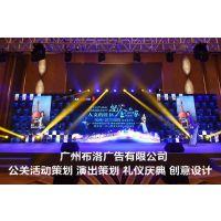 广州会议公司一站式策划新闻发布会品鉴会方案策划创意设计执行