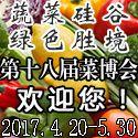 2017第十八届中国(寿光)国际蔬菜科技博览会