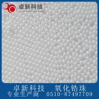 卓新 供应95氧化锆珠 砂磨机专用 价格优惠 欢迎各位前来选购