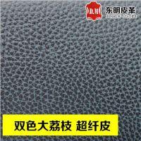 1.2mm 大荔枝纹真超纤皮革 单色-双色家具沙发床头软包环保装饰面料