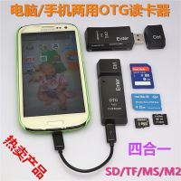 micro USB OTG读卡器 USB电脑手机通用四合一SD/TF/MS/M2读卡器