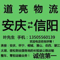 安庆丨怀宁桐城丨潜山丨岳西丨望江到至河南信阳市物流公司运输
