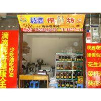 郑州诚信自榨油坊/食用油加工坊开业了