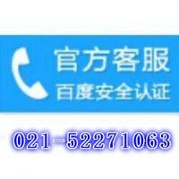 西冷】上海西冷冰箱售后维修电话《西冷客服售后服务中心》