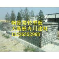 广西钢骨架轻型板认准冉川13226352993