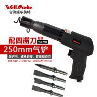 台湾WellMade品牌气动铲2100bpm进口强力风铲 250气铲 WH-1609配铲刀