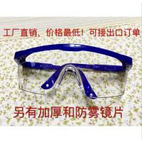 厂家直销蓝架伸缩安全防护眼镜防风防尘眼镜防冲击医用防护护目镜