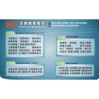 南京平面设计培训班、南京广告设计培训、南京PS软件培训