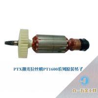 AEG/PTX/VAREX手持电动抛光拉丝机通用转子PT1600 PE150 AP12E