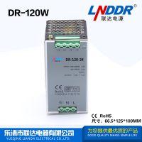 热销 12V直流电源 LED 开关电源 防雨电源 导轨电源DR-120W-12V