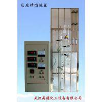 供应武汉高通GTJL-FY化工高校反应精馏实验装置0.5~1L