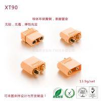 东莞电子线束生产厂家 XT90插头端子 公母对接航模连接器 宝东