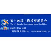 2017上海模型展(SIME 2017)