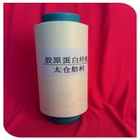 CHARM YARN、胶原蛋白纤维、胶原蛋白、涤纶DTY75D/72F