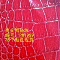 供应高光鳄鱼纹PVC皮革