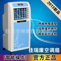 2013新款空调扇高性价比移动冷风扇机械单冷型制冷冷风机