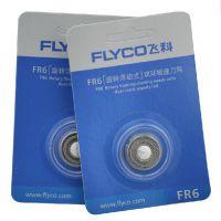 飞科FR6浮动式剃须刀头刀片刀网 飞科双环 配件R6 飞科刀网 批发