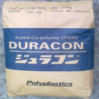 ■【供应】POM 日本宝理 塑胶原料(EW-02)