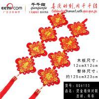 中国结厂家 喜庆对联 婚庆对联批发 春节中国结对联