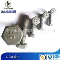 供应乐扣定制美标ASTM A193 B7热镀锌六角螺栓 双头螺柱