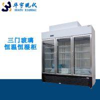 医药恒温恒湿存放柜|药品冷藏柜|药品低温储存柜