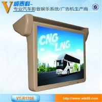 威泰科17寸吸顶车载显示器 1024*600分辨率广视角大巴车载电视