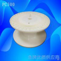 ABS本色绕线盘厂家供应塑料工字线盘300mm价格、收线盘规格