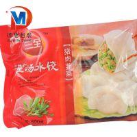 冷冻水饺中封包装袋 包子馒头复合包装袋厂家 食品自动包装卷膜