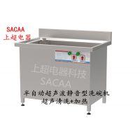 上超电器半自动超声波洗碗机PW5015