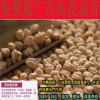 云南野生天麻子鹰嘴豆天麻豆 厂家批发跑江湖展销会火爆产品