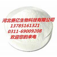 大量供应食品级叶酸   叶酸价格  叶酸作用   叶酸厂家