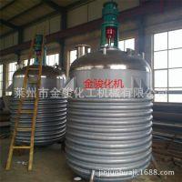 供应不锈钢反应釜 油加热反应釜  树脂反应釜