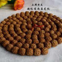 尼泊尔至尊5瓣黄皮圆桩超级爆肉盘龙纹108颗小金刚菩提子
