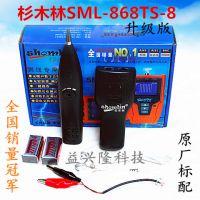 益兴隆杉木林查寻线器寻线仪测线仪查网线电话线SML-868TS-8测线