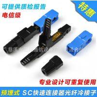 【光纤快速连接器】SC光纤快速连接器 FTTH现在组装连接器