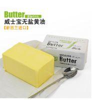 烘焙原料 新西兰进口威士宝动物性黄油 无盐牛油奶油454g*20块