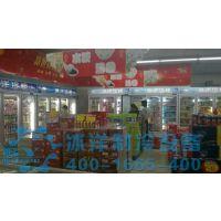 供应便利店LB-1800B3F冷柜,饮料柜、牛奶柜、水果柜