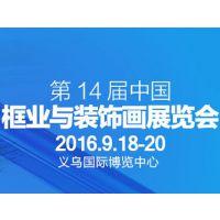 2016第14届中国框业与装饰画展览会(CAFEXPO)