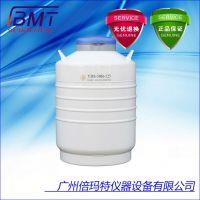 广州供应液氮罐金凤牌YDS-50B-125宽口径高强度铝合金液氮罐杜瓦瓶铝储罐