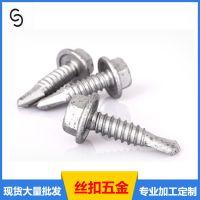 丝扣不锈钢304+SCM435六角头法兰面复合钻尾螺钉