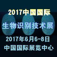 2017中国(北京)国际生物识别技术与应用展览会