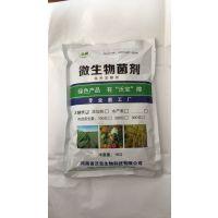 沃宝秸秆腐熟剂 发酵秸秆 秸秆还田 微生物菌剂 玉米秸秆发酵剂