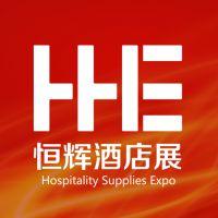 2017第七届北京国际酒店用品博览会