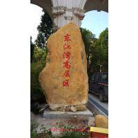 房地产黄蜡石石 学校摆景石 酒店门石 庭院风水石 刻字石案例