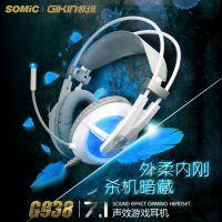 硕美科G938单孔7.1头戴式游戏耳麦usb重低音台式电脑耳机带麦克风