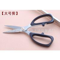 大号不锈钢剪刀 家用办公剪刀  手工剪刀 裁缝剪厨房居家用品