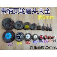 厂家直销胶芯和铁芯砂布带柄页轮磨头16mm-80mm带柄叶轮砂布磨头