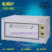 新粤海 YXD-10B 电热焗炉 单层电烘炉 电烤箱 商用食品加工设备