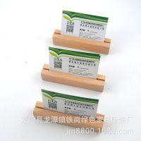 创意木质 便签底座 木制名片明信片 照片底座 厂家直销